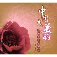 中国式美丽--肌肤美之东方旅