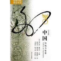 海外中国研究・中国:传统与变革