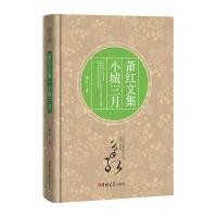 读经典-萧红文集 小城三月