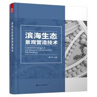 滨海生态景观营造技术(一本从技术层面解决滨海景观营造的工具书)