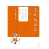 【二手旧书8成新】宋词三首--中华传统诗词经典 (清)上疆村民,刘乃昌 评注 9787101097115