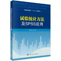 【二手旧书8成新】试验统计方法及SPSS应用 龚学臣 9787030417633