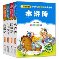 四大名著 水浒传 红楼梦 三国演义 西游记 彩图注音版 全4册