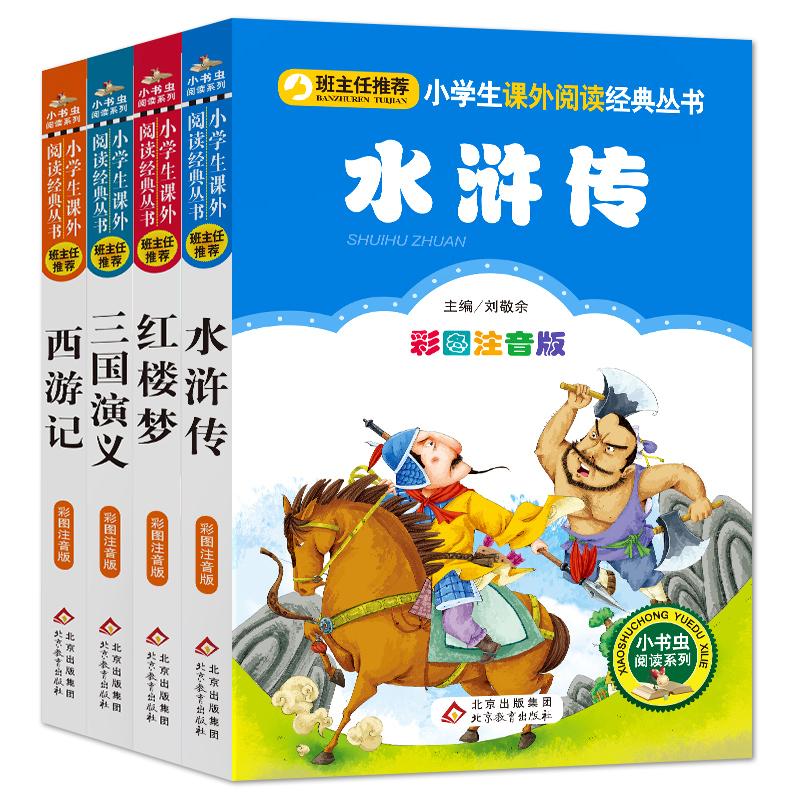 四大名著 水浒传 红楼梦 三国演义 西游记 新课标必读 彩图注音版 全4册 小书虫名著系列
