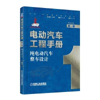 电动汽车工程手册 第一卷 纯电动汽车整车设计