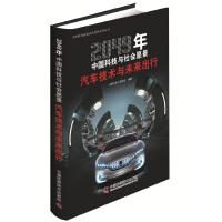 汽车技术与未来出行