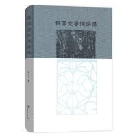 俄国文学演讲录 刘文飞 商务印书馆