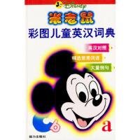 【新书店正版】米老鼠彩图儿童英汉词典 精 美国迪士尼公司 9787806315903 接力出版社