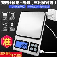 家用高精度厨房秤小型克重电子秤0.01g中药称重烘焙微克数食物称