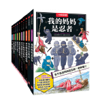 中国国家地理科学幻想图鉴(全10册)