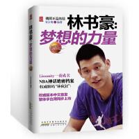 【旧书二手书8新正版】 林书豪:梦想的力量   9787212047214 安徽人民出版社