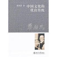 【二手旧书8成新】中国文化的优良传统 蔡尚思著 9787301197394