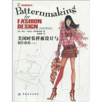 【二手旧书8成新】美国时装样板设计与制作教程(上 海伦・约瑟夫-阿姆斯特朗(HelenJoseph-Armstrong