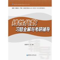 【二手旧书8成新】线性代数习题全解与考研辅导(高教社 卢刚 第三版 刘剑平 9787562826897
