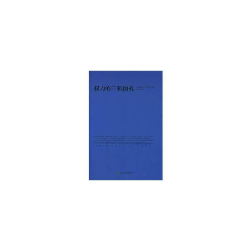 【新书店正版】权力的三张面孔 (英)博尔丁,张岩 9787514124958 经济科学出版社 【下单请看详情,品质保证,售后保障】
