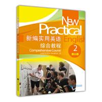 【二手书9成新】 新编实用英语综合教程2(第3版) 《新编实用英语》教材编写组 高等教育出版社 97870402942
