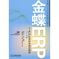 金蝶ERP-K/3标准财务培训教程(11.X版)