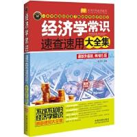 经济学常识速查速用大全集:案例应用版:畅销5版