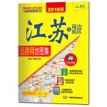 2018公路地图系列-江苏及周边省区公路网地图集:苏沪浙��鲁