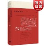 a 礼物的流动 阎云翔 著 成名之作 一个村庄 另作/私人生活的变革 社会学 互惠原则 社会网络 正版图书籍 上海人民