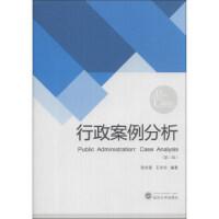 【二手书9成新】 行政案例分(第2版) 陈世香,王志华 武汉大学出版社 9787307115651
