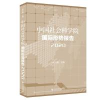 中国社会科学院国际形势报告2020 谢伏瞻 主编 关于2019-2020年全球形势分析与展望 社会科学文献出版社