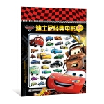 迪士尼经典电影场景 创意贴 赛车总动员