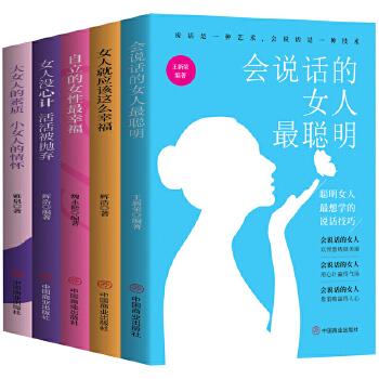 高情商女人的人生哲学:(女人没心计活活被迫弃+会说话的女人最聪明+自立的女性最幸福+女人就应该这么幸福+大女人的素质小女人的情怀)[套装共6册]
