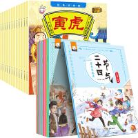 24册注音版十二生肖的故事绘本儿童 3-6周岁/原来这就是二十四节气绘本启蒙早教 3-8-10岁品味传统文化有声读物畅