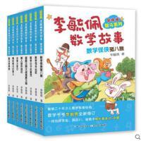 李敏佩李毓佩数学故事书全套系列8册冒险系列彩图版小学中年级高年级故事童话集 智人国遇险记 儿童趣味书籍天地 数学国奇遇
