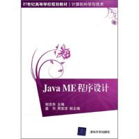 【二手书9成新】 Java ME程序设计 郭克华 清华大学出版社 9787302233640