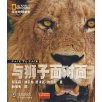 国家地理学会---与狮子面对面