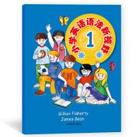 小学英语语法新视野 1