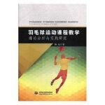 羽毛球运动课程教学理论分析与实践研究