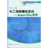【二手旧书8成新】化工流程模拟实训--Aspen Plus教程(孙兰义 孙兰义 9787122145536
