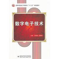 【二手旧书8成新】数字电子技术(马明涛 马明源,邬春明 9787560626567