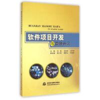 【二手旧书8成新】软件项目开发与管理研究 孙挺,汪文彬,王中华 9787517021919