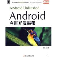 【二手书9成新】 Android应用开发揭秘 杨丰盛 机械工业出版社 9787111291954