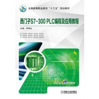 西门子S7-300 PLC编程及应用教程