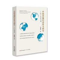 中国省域经济外交研究――以广东省为例
