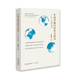 中��省域���外交研究――以�V�|省�槔�