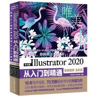 中文版Illustrator 2020从入门到精通(微课视频 全彩版)(唯美)