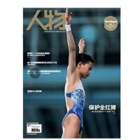 深圳青年2021年1月总451期 深圳青年杂志 封面人物何宇虹 华为是一种文化 期刊杂志
