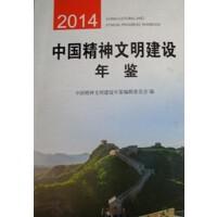 2014中国精神文明建设年鉴 中国精神文明建设年鉴委员会编