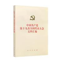 【人民出版社】中国共产党第十九次全国代表大会文件汇编(网络本)