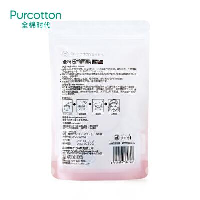 全棉时代 2018糖果包装压缩面膜+透明罐,40g平纹无纺布19x23cm, 15粒/袋