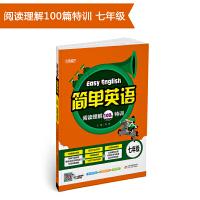 简单英语 阅读理解100篇特训(七年级) (2019版)