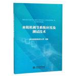 水轮机调节系统应用及测试技术