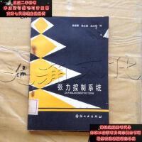 【二手旧书9成新】张力控制系统9787506400664