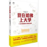 【旧书二手9成新】我在哈佛上大学 林蕾,石榴花,刘鹏飞 北京时代华文书局 9787807699668